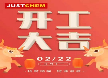 Justchem Team has started to work! Best Wishes to everyone in  the OX year!